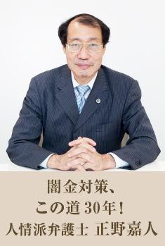 弁護士 東京 金 ヤミ